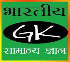 भारतीय सामान्य ज्ञान प्रश्नोत्तरी | आगामी प्रायोगिक परीक्षाओं हेतु | Indian  gk in Hindi