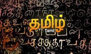 தமிழ் படி - Endrum Tamil (என்றும்தமிழ்)