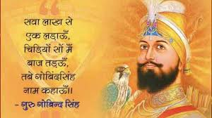 happy guru gobind singh jayanti wishes quotes sms status