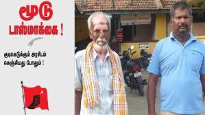 வினவு | Tamil news analysis, alternative politics, culture ...