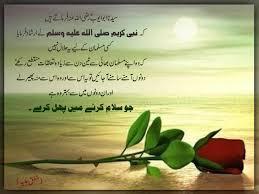 islamic quotes in urdu english quotesgram