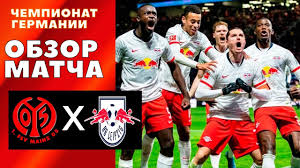 Майнц - РБ Лейпциг | Шальке - Аугсбург 0:3 | Кёльн - Дюссельдорф ...