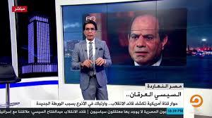 محمد ناصر تعر ق السيسي أمام مذيع برنامج 60 دقيقة يدل على فقدانه