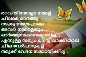 islamic love quotes for wife in malayalam
