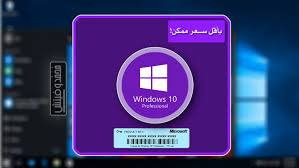 أحصل على ويندوز Windows 10 Pro وأيض ا Office Pro اصليين بسعر لا