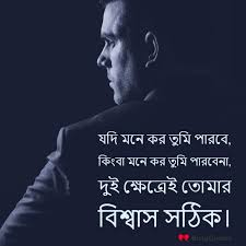 top bengali inspirational quotes that will motivate you