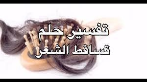 تفسير حلم سقوط الشعر في المنام لابن سيرين بخيره وشره