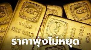 ราคาทองคำโลกทะลุ 2,005 ดอลล์ สูงเป็นประวัติการณ์ครั้งใหม่