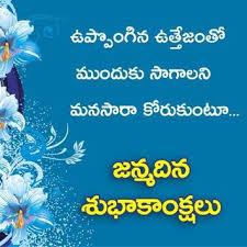 telugu birthday greetings telugu birthday wishes apk app