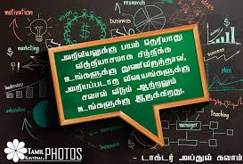 abdul kalam quotes in tamil for students tamil kavithai photos
