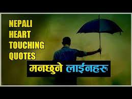 नेपाली मन छुने लाइनहरु i sad status quotes