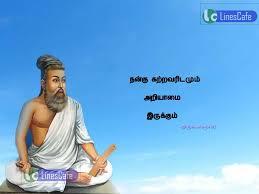 thiruvalluvar quotes ponmozhigal in tamil tamil linescafe com