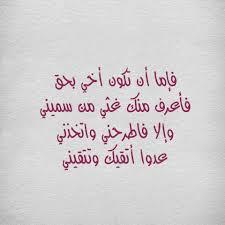 حكم عن الاخ اقوال وحكم معبرة عن الاخ كلام معبر عن الاخ