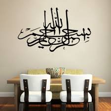 Islamic Wall Stickers Quote Muslim Arabic Home Decorations Islam Vinyl Decals God Allah Quran Mural Wallpaper Home Decor Cw 20 Home Decor Islamic Wall Stickerswall Sticker Aliexpress