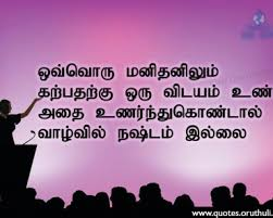 tag realize oruthuli quotes