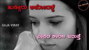 sad love kannada whatsapp status