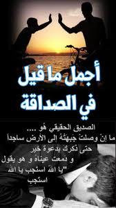 اجمل مقولات عن الصديق براعه الاصدقاء مع بعضها حنان خجولة