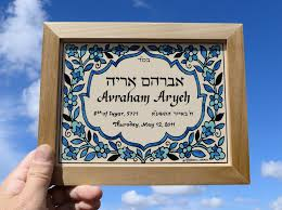 jewish gifts photo galleries of small signs