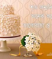 bengali birthday greetings card subho jonmodin