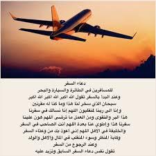 دعاء سفر ادعية تسهيل السفر معنى الحب