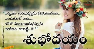 best telugu smiling quotes good morning quotes garden