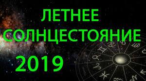 ДЕНЬ ЛЕТНЕГО СОЛНЦЕСТОЯНИЯ 2019 - YouTube