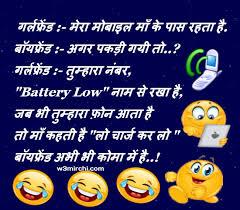 boyfriend girlfriend jokes images whatsapp jokes