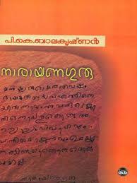 നാരായണഗുരു narayana guru by p k balakrishnan