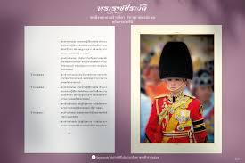 โปรดเกล้าฯ เผยแพร่พระราชประวัติ 'สมเด็จพระนางเจ้าฯ' การทรงงานทางราชการ