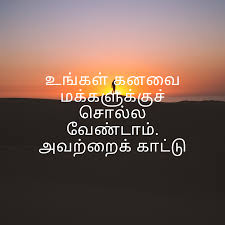 best good morning quotes in tamil image