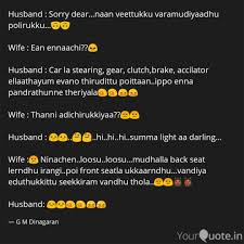 husband sorry dear na quotes writings by g m dinagaran