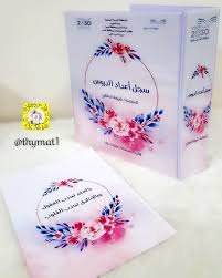 فن الورق للتصميم السعودية تصميم تغليف ملف معلمه تزيين