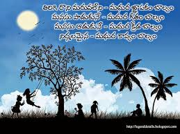 childhood quotes in telugu best childhood quotes in telugu