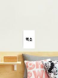 exo kpop hangul korean black photographic print by impalecki