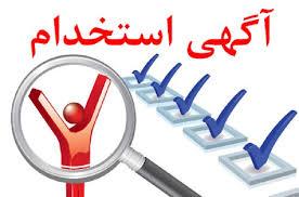 برگزاری آزمون استخدامی شرکت آب و فاضلاب شهری هرمزگان | پایگاه خبری ...