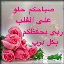 صباح الورد والياسمين صباح الورد والفل والياسمين صور بوستات صباح