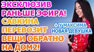 Дом 2 свежие новости - от 12 АВГУСТА 2020 (эфир 12.08.2020) - YouTube