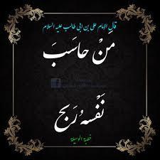 اقوال الامام علي بن ابي طالب عليه السلام Art Poster Calligraphy