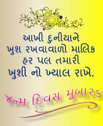 best ever happy birthday in gujarati language awesome greeting