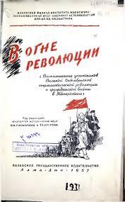 В огне революций-Flip Book Pages 1-50