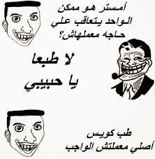 نكت مصرية مضحكة جديدة حلول العالم