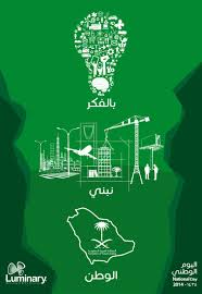 60 Best اليوم الوطني Images National Day Saudi National Day