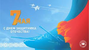 7 мая - дань глубокого уважения народа Казахстана Вооруженным ...