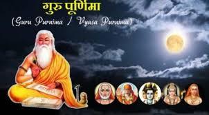 गुरु पूर्णिमा कोट्स guru purnima quotes in