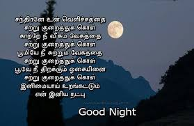 tamil and good night images in kavithai