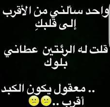 امممم يمكن هههه فرفشة نكت Funny Words Arabic Funny Funny Quotes