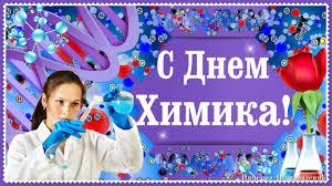 День химика в 2021 году: история праздника, дата и традиции