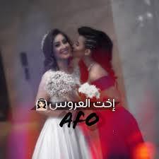 صور مكتوب عليها اخت العروسه فرحة اخت العروسة مساء الورد