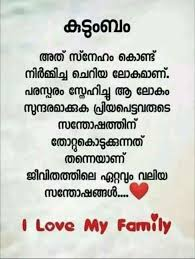 great my family quotes in malayalam quotes