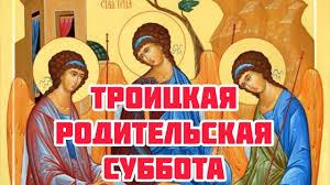 Литургия. Троицкая Поминальная Родительская Суббота 6.6.2020, 09:00 -  YouTube
